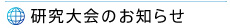 Research Convention